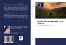 Bookcover of Причудливые ожидания Сары Уинстон.