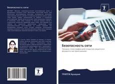 Bookcover of Безопасность сети