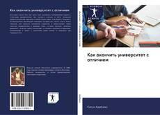 Bookcover of Как окончить университет с отличием