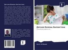 Capa do livro de Детская болезнь Хантингтона