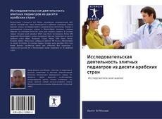 Bookcover of Исследовательская деятельность элитных педиатров из десяти арабских стран