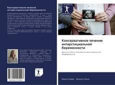 Portada del libro de Консервативное лечение интерстициальной беременности