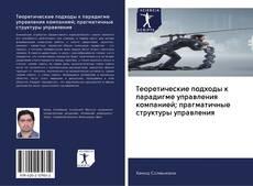 Bookcover of Теоретические подходы к парадигме управления компанией; прагматичные структуры управления