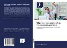 Bookcover of Обратная мировая война, утопическая дистопия
