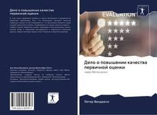 Portada del libro de Дело о повышении качества первичной оценки