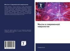 Bookcover of Мысли о современной неврологии