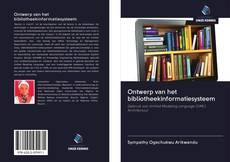 Обложка Ontwerp van het bibliotheekinformatiesysteem