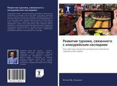 Обложка Развитие туризма, связанного с эпикурейским наследием