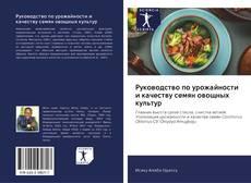 Обложка Руководство по урожайности и качеству семян овощных культур