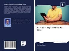 Bookcover of Навыки и образование XXI века