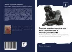 Обложка Теория научного реализма, конструктивизма и конвенционализма