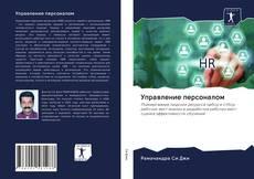 Bookcover of Управление персоналом