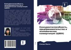 Обложка Конкурентоспособность, предпринимательство и экономическая конвергенция (ЦВЕК)