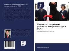 Bookcover of Советы по построению работы по завершению курса (TCC)