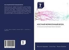 Bookcover of КОСТНЫЙ МОРФОГЕННЫЙ БЕЛОК