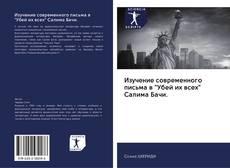 """Capa do livro de Изучение современного письма в """"Убей их всех"""" Салима Бачи."""