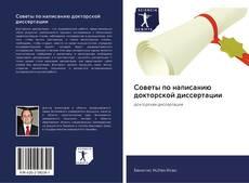 Bookcover of Советы по написанию докторской диссертации