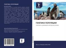 ГЕНЕТИКА ПОПУЛЯЦИИ kitap kapağı