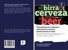 Capa do livro de Производство и физико-химическая оценка ремесленного пива