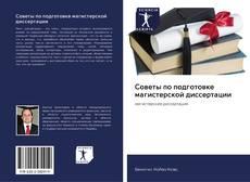 Bookcover of Советы по подготовке магистерской диссертации