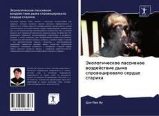 Bookcover of Экологическое пассивное воздействие дыма спровоцировало сердце старика