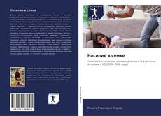 Bookcover of Насилие в семье