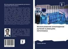 Использование алкилиденов рутения в реакциях метатезиса的封面