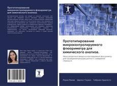Bookcover of Прототипирование микроконтролируемого флюориметра для химического анализа.