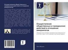 Portada del libro de Осуществление общественных и гражданских действий в отношении иммунитетов