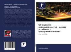 Bookcover of Отношения с промышленностью - основа устойчивого предпринимательства