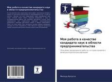 Capa do livro de Моя работа в качестве кандидата наук в области предпринимательства