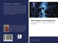 Bookcover of Философия и постмодернизм