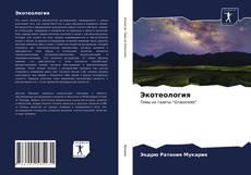 Bookcover of Экотеология