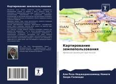 Картирование землепользования kitap kapağı