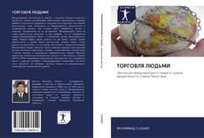 Buchcover von ТОРГОВЛЯ ЛЮДЬМИ
