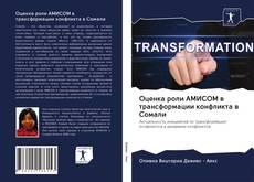 Bookcover of Оценка роли АМИСОМ в трансформации конфликта в Сомали