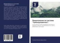 "Предложение по системе ""туманоуловитель"". kitap kapağı"