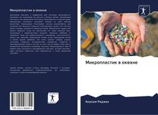 Bookcover of Микропластик в океане