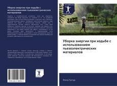 Bookcover of Уборка энергии при ходьбе с использованием пьезоэлектрических материалов