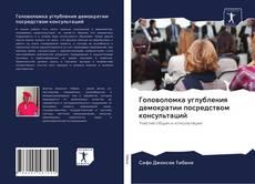 Bookcover of Головоломка углубления демократии посредством консультаций