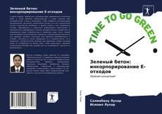 Bookcover of Зеленый бетон: инкорпорирование E-отходов