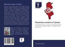 Copertina di Политика и власть в Тунисе