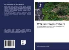 Bookcover of От прошлого до настоящего