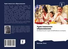 Copertina di Христианское образование