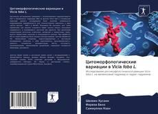 Bookcover of Цитоморфологические вариации в Vicia faba L.
