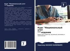 """Capa do livro de Курс """"Национальный учет 1-е издание"""