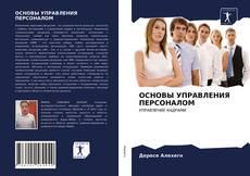 ОСНОВЫ УПРАВЛЕНИЯ ПЕРСОНАЛОМ的封面