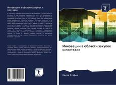 Copertina di Инновации в области закупок и поставок