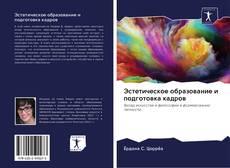 Buchcover von Эстетическое образование и подготовка кадров