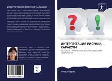 Couverture de ИНТЕРПРЕТАЦИЯ РИСУНКА, КАРАКУЛИ